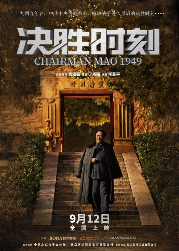 "Poster of the movie ""Chairman Mao 1949"" - Reuters"